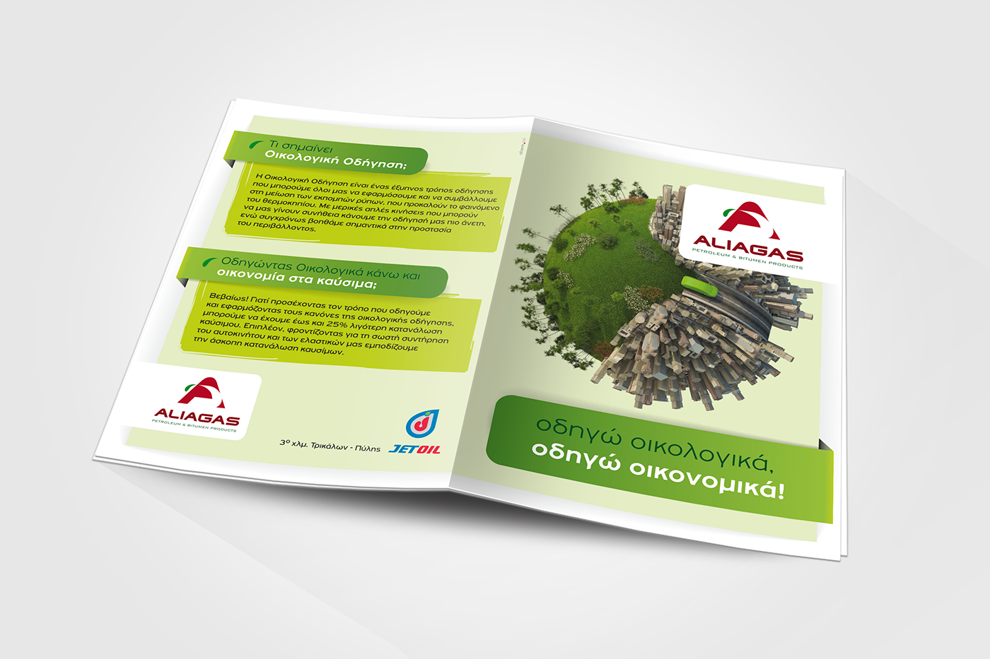 Aliagas Eco drive brochure