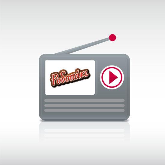 Rodopaki radio spot