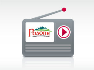 alarm ad radiospot icon Rodopi